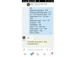Отзывы Мария п.Котовского